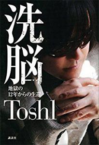 Toshl - 洗脳 地獄の12年からの生還