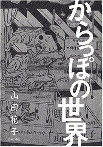 山田花子先生 - からっぽの世界
