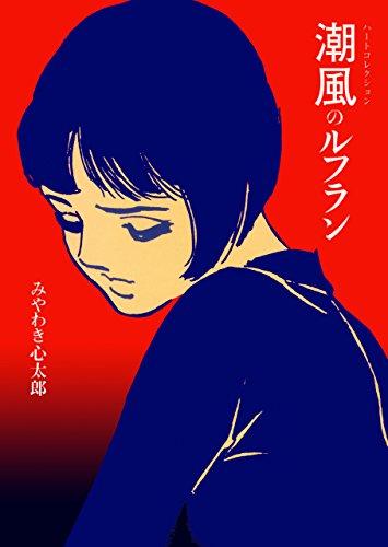 みやわき 心太郎先生 - 潮風のルフラン