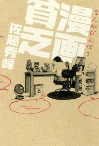 佐藤秀峰 - 「漫画貧乏」