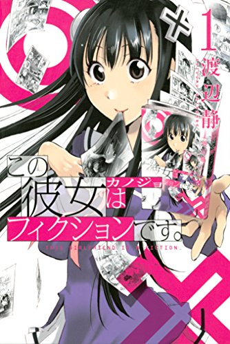 この彼女はフィクションです。(1)- 渡辺静 先生