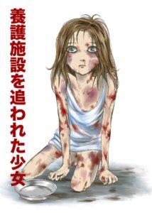 養護施設を追われた少女 - 榎本由美先生