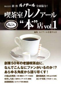 """喫茶室ルノアール""""本""""店 vol.1"""