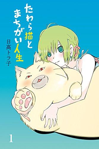 日高トラ子先生 - 「たわら猫とまちがい人生」