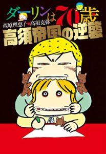 西原理恵子 先生、高須克弥 先生 - 「ダーリンは70歳 / 高須帝国の逆襲 」