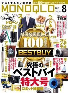MONOQLO (モノクロ) 2017年 08月号 - 晋遊舎