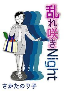 さかたのり子先生「乱れ咲きNight」