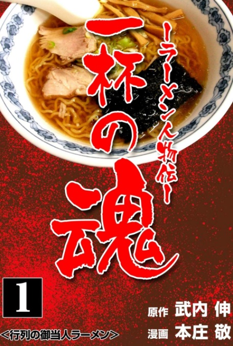 【Kindle Unlimited】ドラマがスパイスになる! 「本庄 敬」 先生、「武内 伸」先生の「一杯の魂-ラーメン人物伝」! 感想 レビュー