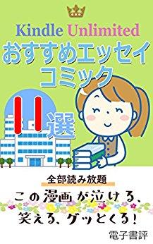 Kindle Unlimited( キンドル アンリミテッド ) おすすめ エッセイ コミック